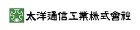 大洋通信工業株式会社